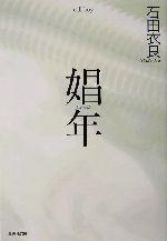 娼年(集英社文庫)(文庫)