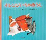 オレンジいろのめうし(パロル舎選「ペール・カストール」シリーズ)(児童書)