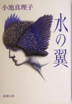 水の翼(新潮文庫)(文庫)