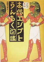 古代エジプトうんちく図鑑(単行本)