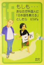もしも…あなたが外国人に「日本語を教える」としたら(クロスカルチャーライブラリー)(単行本)