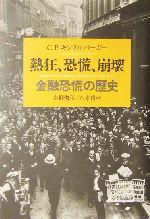 熱狂、恐慌、崩壊 金融恐慌の歴史(単行本)