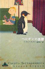 ペンギンの憂鬱(新潮クレスト・ブックス)(単行本)