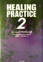ヒーリングプラクティス(2)(単行本)
