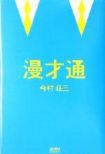 漫才通 漫才のバイブル(単行本)