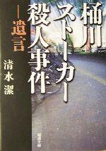 桶川ストーカー殺人事件 遺言(新潮文庫し-53-1)(文庫)