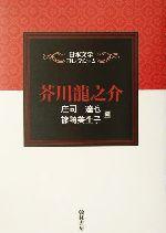 芥川龍之介(日本文学コレクション)(単行本)