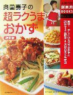 決定版 奥薗寿子の超ラクうまおかず 決定版(主婦の友新実用BOOKS)(単行本)