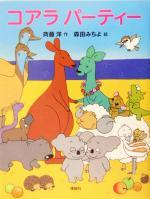 コアラパーティー なんでもコアラシリーズ(おはなしバレード)(児童書)