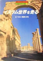 イスラム世界を走る(グレートジャーニー・人類5万キロの旅14)(単行本)