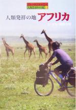 人類発祥の地アフリカ(グレートジャーニー・人類5万キロの旅15)(単行本)