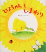 ぴよちゃんとひまわり(児童書)