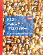 BLSヘルスケアプロバイダー 日本語版(単行本)