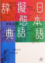 日本語擬態語辞典(講談社+α文庫)(文庫)