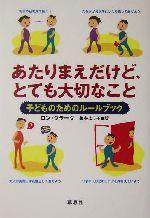 あたりまえだけど、とても大切なこと 子どものためのルールブック(単行本)