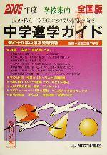 中学進学ガイド 全国版(2004年度)(単行本)