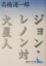 ジョン・レノン対火星人(講談社文芸文庫)(文庫)