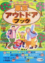 子どもと楽しむ東京アウトドアブック(単行本)