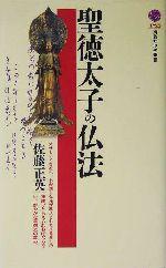 聖徳太子の仏法(講談社現代新書)(新書)