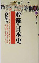 葬祭の日本史(講談社現代新書)(新書)