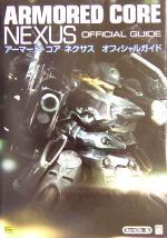 アーマード・コア・ネクサス・オフィシャルガイド(The PlayStation 2 books)(単行本)