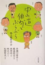 中山道 俳句でぶらぶら(単行本)