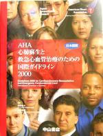 AHA心肺蘇生と救急心血管治療のための国際ガイドライン2000 日本語版 日本語版(単行本)