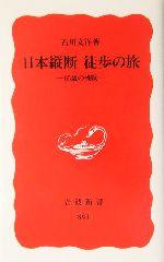 日本縦断 徒歩の旅 65歳の挑戦(岩波新書)(新書)