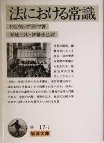 法における常識(岩波文庫)(文庫)