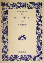 コーラン(ワイド版岩波文庫241)(下)(単行本)