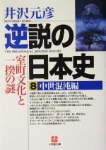 逆説の日本史 中世混沌編 室町文化と一揆の謎(小学館文庫)(8)(文庫)