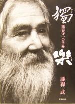 独楽 熊谷守一の世界(単行本)