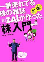 一番売れてる株の雑誌ザイが作った「株」入門(単行本)
