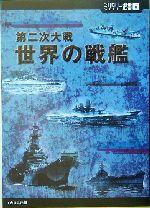 第二次大戦 世界の戦艦(ミリタリー選書6)(単行本)