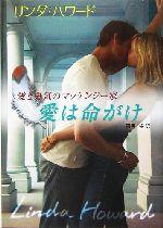 愛は命がけ 愛と勇気のマッケンジー家(MIRA文庫)(文庫)