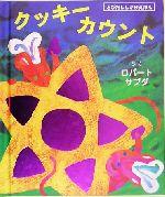 クッキーカウント(とびだししかけえほん)(児童書)