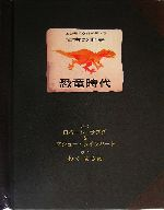 恐竜時代(エンサイクロペディア太古の世界)(児童書)