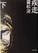疾走(角川文庫)(下)(文庫)