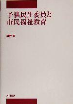 子供民生委員と市民福祉教育(中部学院大学シリーズ)(単行本)