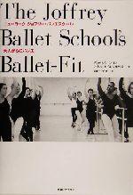 ニューヨーク ジョフリー・バレエスクール 大人からのバレエ(単行本)
