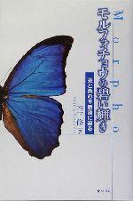 モルフォチョウの碧い輝き 光と色の不思議に迫る(単行本)