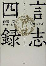 現代語抄訳 言志四録(単行本)