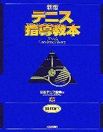 新版テニス指導教本(CD-ROM1枚付)(単行本)