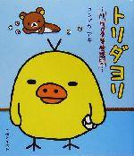 トリダヨリ(リラックマ生活3)(単行本)