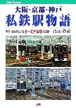 大阪・京都・神戸私鉄駅物語写真・資料でたどるターミナル駅の変遷JTBキャンブックス