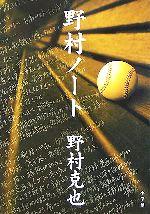 野村ノート(単行本)
