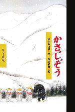 かさじぞう(ワンダー民話館)(児童書)
