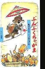 ぶんぶくちゃがま(ワンダー民話館)(児童書)