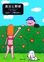 美女と野球(河出文庫)(文庫)