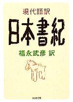 現代語訳 日本書紀(河出文庫)(文庫)